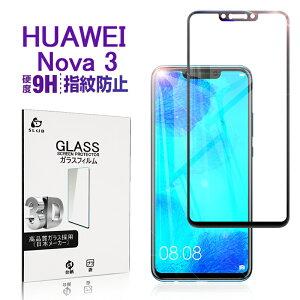 HUAWEI Nova 3 3D全面保護 強化ガラス保護フィルム ファーウェイ HUAWEI Nova 3 曲面 液晶保護ガラスフィルム HUAWEI Nova 3 強化ガラスフィルム フルーカバー HUAWEI ディスプレイ保護フィルム ゆうパケ