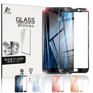 AQUOS Sense2 SH-M08 ガラスフィルム AQUOS sense2 SHV43 保護ガラスシート 極薄タイプ AQUOS sense2 SH-01L 強化ガラスシール 指紋防止 飛散防止 ディスプレイ保護フィルム UQ モバイル 液晶画面保護フィルム