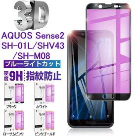 AQUOS Sense2 SH-M08 ガラスフィルム ブルーライトカット AQUOS sense2 SHV43 保護ガラスシート 指紋防止 飛散防止 極薄タイプ AQUOS sense2 SH-01L 強化ガラスシール ディスプレイ保護フィルム UQ モバイル 液晶画面保護フィルム 目に優しい 速達便 送料無料