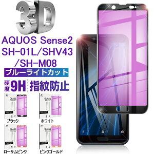 AQUOS Sense2 SH-M08 ガラスフィルム ブルーライトカット AQUOS sense2 SHV43 保護ガラスシート 指紋防止 飛散防止 極薄タイプ AQUOS sense2 SH-01L 強化ガラスシール ディスプレイ保護フィルム UQ モバイル