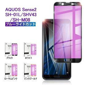 AQUOS Sense2 SH-M08 ガラスフィルム ブルーライトカット AQUOS sense2 SHV43 保護ガラスシート 指紋防止 飛散防止 極薄タイプ AQUOS sense2 SH-01L 強化ガラスシール ディスプレイ保護フィルム UQ モバイル ゆうパケット 送料無料