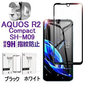 AQUOS R2 Compact SH-M09 ガラスフィルム 3D全面保護 楽天モバイル SH-M09 ソフトフレーム 強化ガラスフィルム スマホ画面保護フィルム 液晶保護強化ガラスシート フルーカバー 剛柔ガラス保護シール 速達便 送料無料