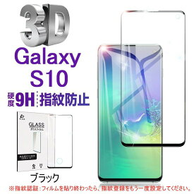 Galaxy S10 SC-03L ガラスフィルム Samsung Galaxy S10 SCV41 3D全面保護ガラスフィルム au SCV41 曲面ギャラクシー docomo SC-03L 強化ガラス画面保護シート 速達便 送料無料