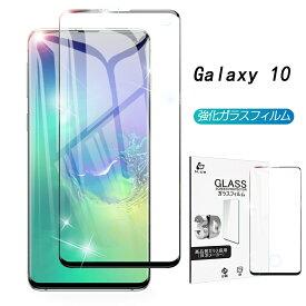 Galaxy S10 SC-03L ガラスフィルム Samsung Galaxy S10 SCV41 3D全面保護ガラスフィルム au SCV41 曲面ギャラクシー docomo SC-03L 強化ガラス画面保護シート ゆうパケット 送料無料