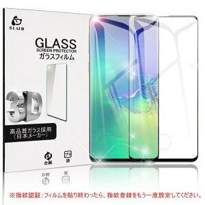 Samsung Galaxy S10 SCV41 3D全面保護ガラスフィルム Galaxy S10 SC-03L 液晶保護シール au SCV41 曲面ギャラクシー docomo SC-03L 強化ガラスフィルム 飛散防止 指紋防止 ゆうパケット 送料無料