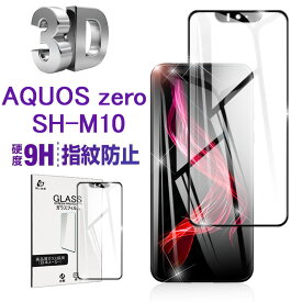 AQUOS Zero SH-M10 ガラスフィルム 楽天モバイル SH-M10 液晶保護ガラスシート softbank AQUOS Zero 全面保護ガラスフィルム 気泡ゼロ 極薄タイプ 指紋防止 ラウンドエッジ加工 速達便 送料無料