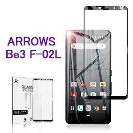 docomo arrows Be3 F-02L ガラスフィルム 3D画面保護フィルム 強化ガラスフィルム 全面保護シール 気泡ゼロ 極薄タイプ 液晶保護ガラスシート 速達便 送料無料