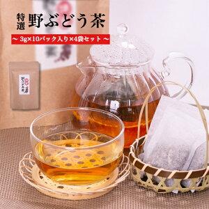 特選 『野ぶどう茶(馬ぶどう茶)』3g×10バック入り×4袋セット 税込 送料無料 野葡萄茶 野ブドウ茶 ブスの実 健康茶 お茶 健康維持 国産 肝臓