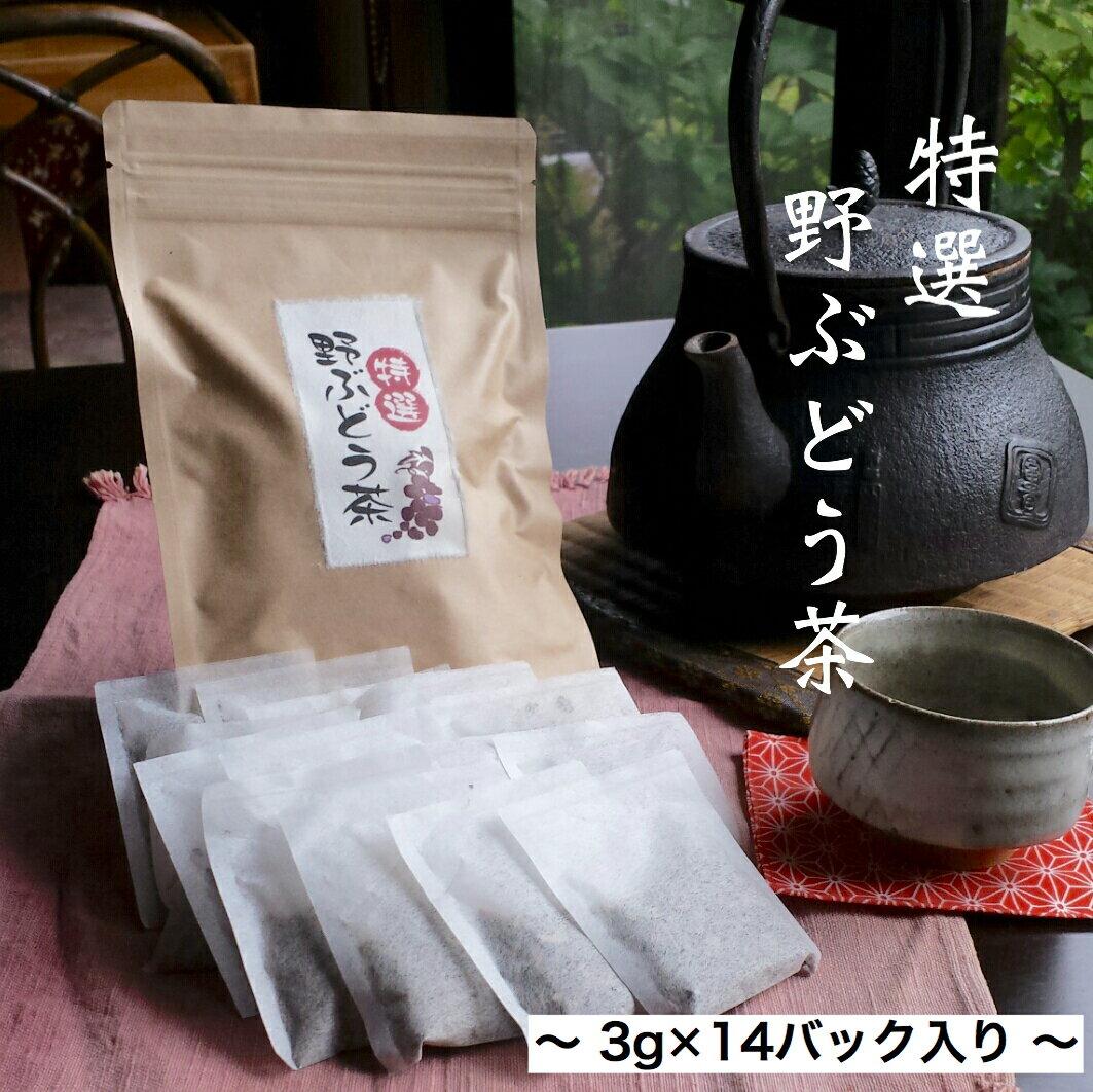 特選 野ぶどう茶 馬ぶどう茶3g×14バック入り 送料無料 税込 野葡萄茶 野ブドウ茶 ブスの実 毎月 数量限定 100袋 お1人様 1袋1回限り 健康茶 お茶 健康維持