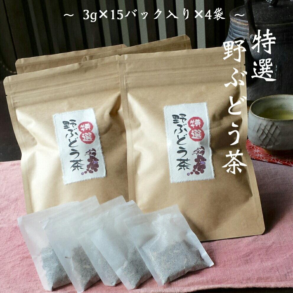 『特選 野ぶどう茶(馬ぶどう茶)』3g×15バック入り×4袋セット 送料無料 税込 野葡萄茶 野ブドウ茶 ブスの実 健康茶 お茶 健康維持