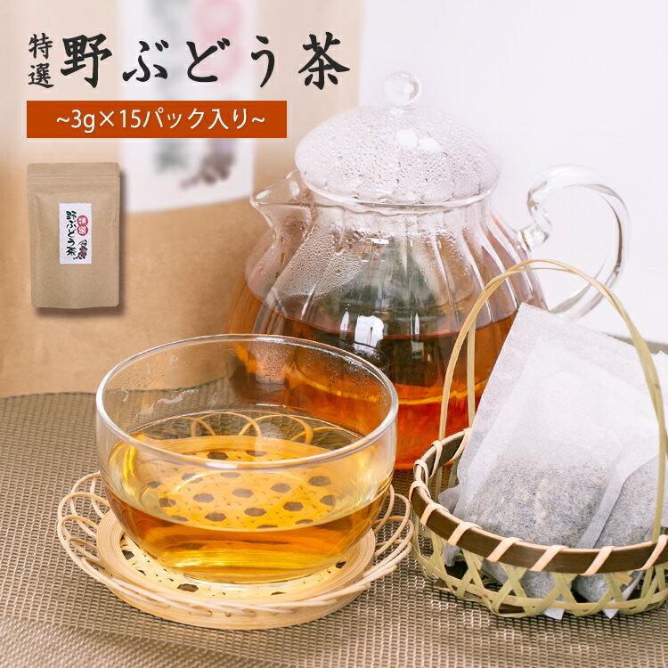 特選 野ぶどう茶(馬ぶどう茶)3g×15パック入り
