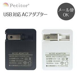 美ルル belulu プチトル petitor USB充電対応ACアダプター【USB1ポートタイプ】(iphone 等USB充電機器対応)