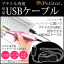 Usb_cable01