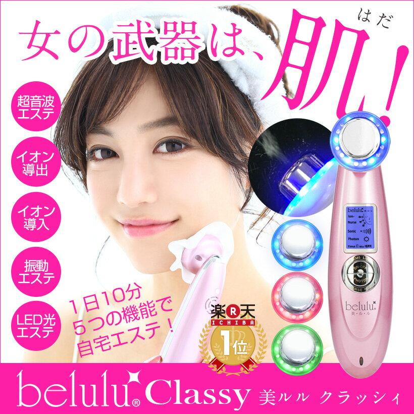 美顔器【美ルル クラッシィ】belulu Classy <雑誌掲載/人気No.1>