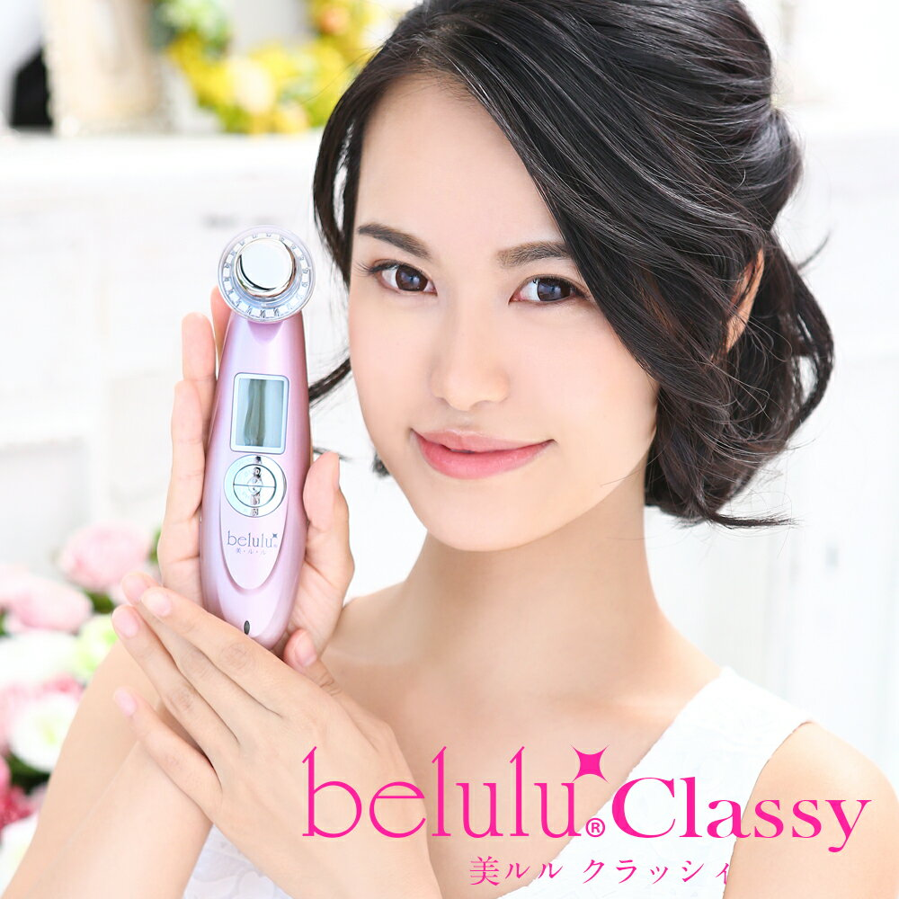 美顔器【美ルル クラッシィ】belulu Classy<雑誌掲載/日本製/自宅でエステ/導出で毛穴ケアも/シリーズ人気No.1>