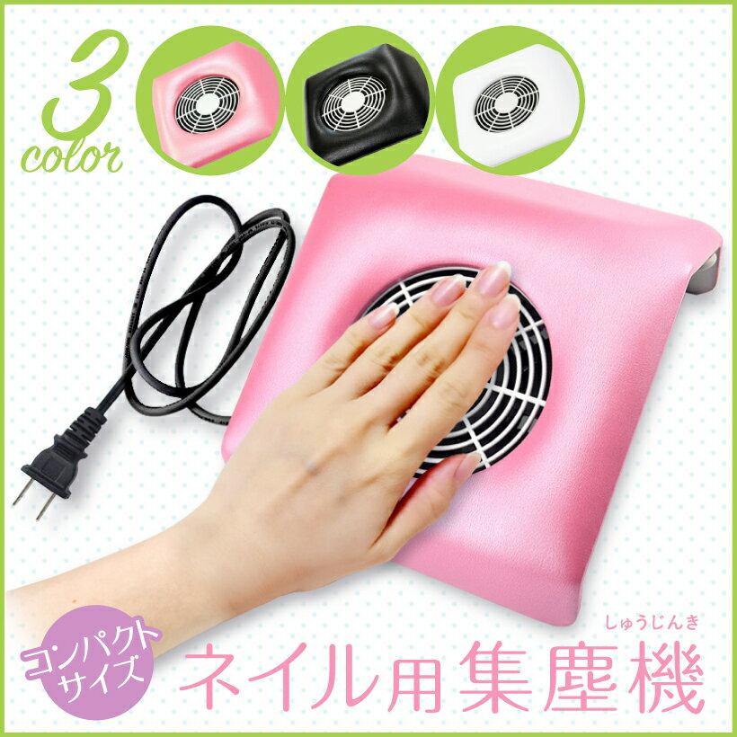 集塵機【コンパクトタイプ ネイルダストクリーナー】Compact Nail Dust Cleaner <バッグ付き/小さめサイズ/セルフネイラーさんに/ダストコレクター/プチトルにぴったり>