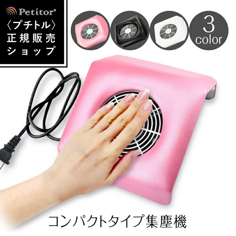 集塵機 ランキング1位獲得!【コンパクトタイプ ネイルダストクリーナー】Compact Nail Dust Cleaner <バッグ付き/小さめサイズ/セルフネイラーさんに/ダストコレクター/プチトルにぴったり>