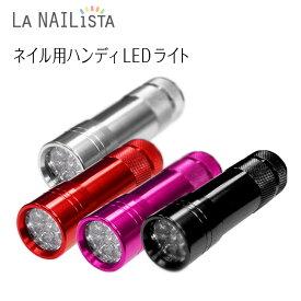 \期間限定36%OFF!/ジェルネイル UV LED ライト<12灯1.3W/ペン型>【ピンキースター ハンディLEDライト】Pinkie star Handy LED Light