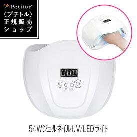 《25%OFF》ジェルネイル ライト UV LEDライト<54W/自動点灯/センサー/スイッチ/タイマーつき/ 1年保証>【プチトル シャインLED】Petitor Shine LED ネイルライト uvライト