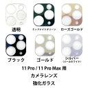 【iPhone11 Pro / Pro Max 用 透明カメラレンズフィルム】送料無料 定番安いけど高品質 透明強化ガラスカメラレンズカ…