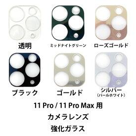 【iPhone11 Pro / Pro Max 用 透明カメラレンズフィルム】送料無料 定番安いけど高品質 透明強化ガラスカメラレンズカバー フラッシュ・マイク部は穴あき 透明ケース と相性良し カメラ保護フィルム