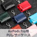 AirPods Pro カラフル PU レザーケース 送料無料 定番シンプルでフラップ付き合皮ケース 本体をしっかり保護 エアポッズプロ airpods