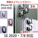 【iPhone SE 2020 モデル対応 単眼カメラレンズ用強化ガラス】送料無料 定番安いけど高品質 単眼カメラレンズ用カラー…