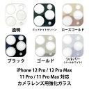 iPhone12 Pro mini Max カメラレンズ 保護 カバー フィルム 透明カメラレンズフィルム iPhone11 カメラレンズ 保護 カ…