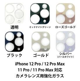 iPhone12 Pro mini Max カメラレンズ 保護 カバー フィルム 透明カメラレンズフィルム iPhone11 カメラレンズ 保護 カバー 透明強化ガラスカメラレンズカバー 透明ケース カメラ保護フィルム