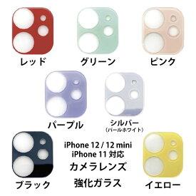 iPhone12 カメラレンズ 保護 カバー フィルム iPhone 11 カラーカメラレンズガラスフィルム 透明強化ガラスカメラレンズカバー 透明ケース カメラ保護フィルム
