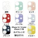 iPhone12 Pro mini Max カメラレンズ 保護 カバー フィルム カメラレンズ強化ガラス iPhone11カメラレンズ 保護 カバ…