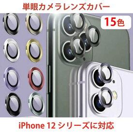 【バラ売り】iPhone12 Pro mini Max ・iPhone11用 単眼カメラレンズ用強化ガラス カラー強化ガラスプロテクタ レンズカバー 透明ケース 保護フィルム カメラカバー