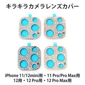 iPhone12 mini Pro Max キラキラカメラレンズ 保護プロテクタ カバー フィルム カメラレンズ 保護 フィルム アルミニウムカ カメラ・フラッシュ・マイク部は穴あき iPhone11 Pro Max カメラ保護フィルム