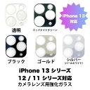 iPhone13 Pro mini Max カメラレンズ 保護 カバー フィルム 透明カメラレンズフィルム iPhone11 カメラレンズ 保護 カ…