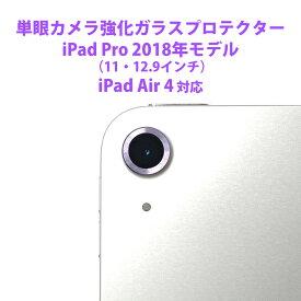 iPad mini 6・iPad Air 4・iPad Pro 11&12.9インチ 2018年モデル用 単眼カメラカバーフィルム 強化ガラス カラー強化ガラスカメラプロテクタ レンズカバー 保護フィルム カメラカバー