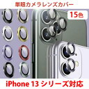 【バラ売り】iPhone13 Pro mini Max ・iPhone12 / iPhone11用 単眼カメラレンズ用強化ガラス カラー強化ガラスプロテ…