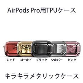 AirPods Proケース メタリックカラーソフトケース 送料無料 定番シンプルなソフトケースカバー 本体をしっかり保護 エアポッズプロ airpods