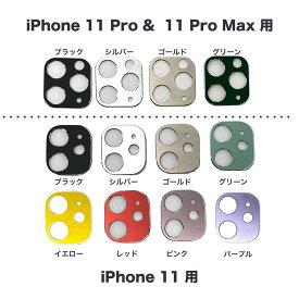 【iPhone11 カメラレンズフィルム iPhone 11 / 11 Pro / 11 Pro MAX 対応】送料無料 定番安いけど高品質アルミニウムカメラレンズカバー カメラ・フラッシュ・マイク部は穴あき 当店販売 透明ケース と相性良し カメラ保護フィルム