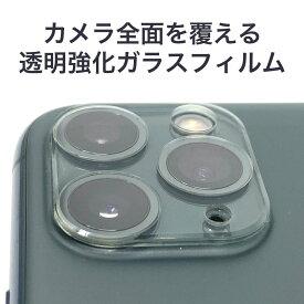 【iPhone11 透明カメラレンズフィルム iPhone 11 / 11 Pro / 11 Pro MAX 対応】送料無料 定番安いけど高品質 透明強化ガラスカメラレンズカバー フラッシュ・マイク部は穴あき 当店販売 透明ケース と相性良し 保護フィルム