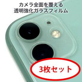 【3枚セット】iPhone12 / 12mini カメラレンズ用強化ガラス カメラ保護フィルム カメラレンズ強化ガラス カメラプロテクタ 保護フィルム カメラカバー