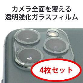【4枚セット】【iPhone12 Pro / 12 Pro Max iPhone12 カメラレンズ 保護 カバー フィルム 透明カメラレンズフィルム 透明強化ガラスカメラレンズカバーカメラ保護フィルム 保護フィルム