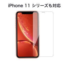 【iPhone 11 対応強化ガラス】送料無料 定番安いけど高品質強化ガラス 透明 クリア / iPhone最新機種にも対応 iPhone 11 Pro MAX 強化ガラス 透明ケースと相性良し