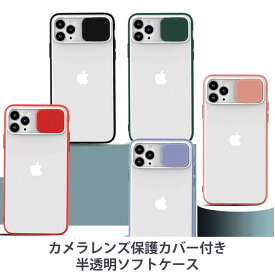 iPhone11・iPhone SE 2020 対応 カメラ部分にスライドカバーが付いたカメラレンズを保護するカバー 背面が半透明タイプ TPUソフトケース カメラレンズ カメラ保護 Qi対応