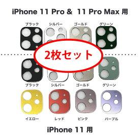 【2枚セット】【iPhone11 カメラ レンズ 保護フィルム iPhone 11 / 11 Pro / 11 Pro MAX 対応】送料無料 定番安いけど高品質アルミニウムカメラレンズカバー カメラ・フラッシュ・マイク部は穴あき 当店販売 透明ケース と相性良し カメラレンズカバー