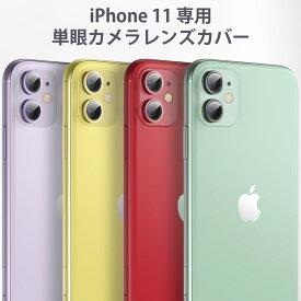 【バラ売り】【iPhone11用 単眼カメラレンズ用強化ガラス iPhone 11 対応】送料無料 定番安いけど高品質 単眼カメラレンズ用カラー強化ガラスプロテクタ 当店販売 透明ケース と相性良し 保護フィルム カメラカバー