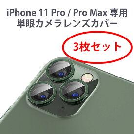 【3枚セット】【iPhone11 Pro / Pro Max専用 単眼カメラ保護フィルム iPhone 11 シリーズ対応】送料無料 定番安いけど高品質 単眼カメラレンズカバー カメラ保護フィルム 当店販売 透明ケース と相性良し カメラカバー