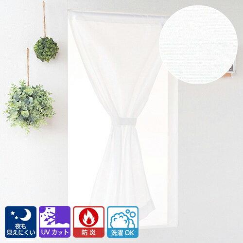 小窓用オーダーカーテン/夜も透けにくいプレーンで艶やかな防炎遮像レースカフェカーテン「ベール」