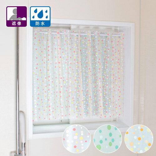 【幅140cm×丈60cm】透けにくい浴室用水玉柄遮像カフェカーテン