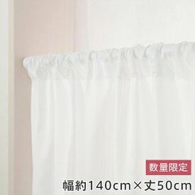 【数量限定】カフェカーテン レース 幅140cm×丈50cm 遮熱・断熱 保温 防炎 ミラー効果 UVカット 洗濯可能(ウォッシャブル) などバラエティに富んだ既製品 日本製