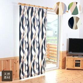 オーダーカーテン 北欧/モダンな北欧調ストライプ 綿(コットン)100% カーテン オーダーカーテン